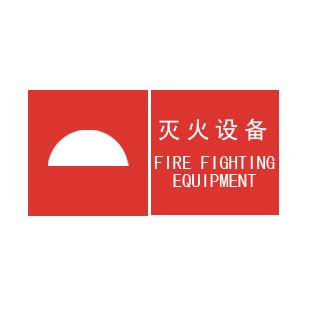 器/消防梯/灭火设备   产品说明   五腾写真光膜表面,kt背板,塑料边框